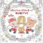 tomoko tashiro Jackies Bakery coloring book 150x150 - RHS Floral Colouring Book Review