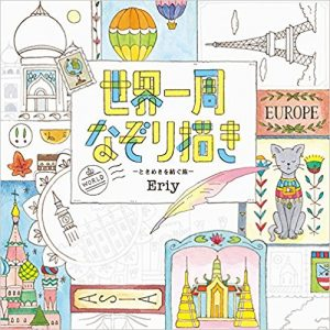 Drawing Around the World  Coloring Book Review