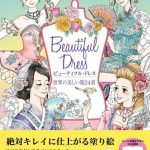 beautiful dress japanese coloring book 150x150 - Curious Creatures Coloring Book Review