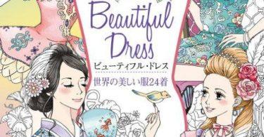 beautiful dress japanese coloring book 375x195 - Klara Markova Coloring Book Tutorials