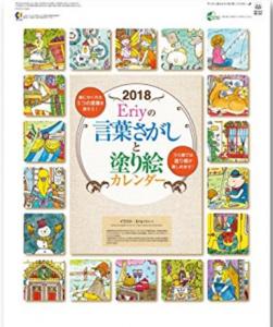 Eriy Coloring Calendar 2018  Product Review
