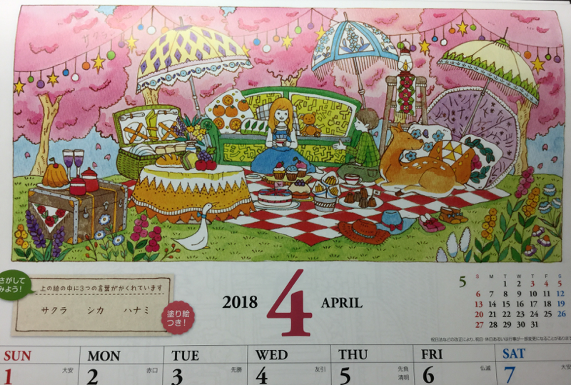 eriy coloring calendar 2018 - Eriy Coloring Calendar 2018  Product Review