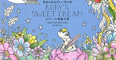 Rubys Sweet Dream 375x195 - Guang Hui  Watercolor Pencil Product Review