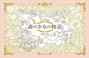 Forest Girl Dream Coloring Postcard Book  Review