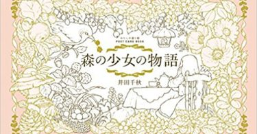 japanesepostcardbook 375x195 - The Mysterious Mansion Coloring/Activity Book Review