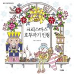 Christmas Nutcracker Coloring Book 150x150 - Korean Ballet Coloring Book Review