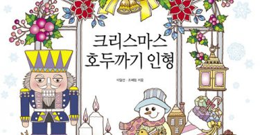 Christmas Nutcracker Coloring Book 375x195 - Elves in Wonderland Coloring Book Review