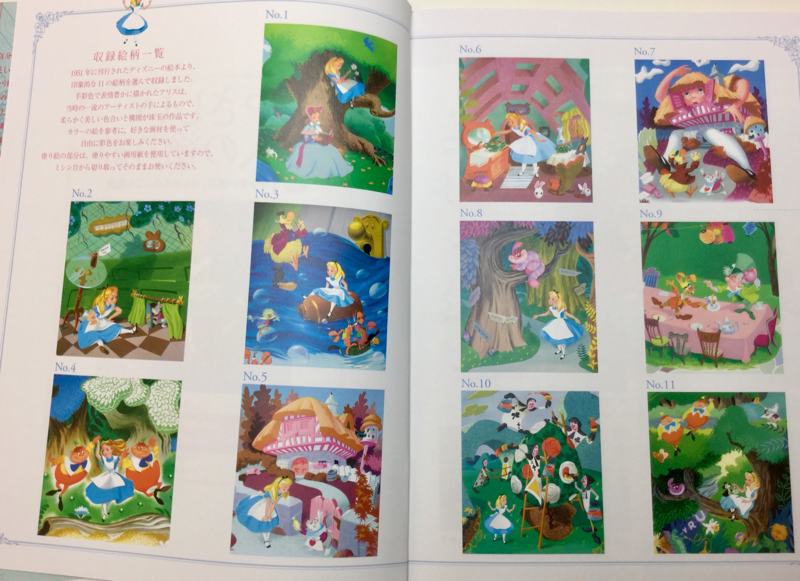 alice in wonderland japanese coloring book 4529 - Alice in Wonderland Kawade Shobo Coloring Book Review