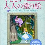 Alice in Wonderland Kawade Shobo Coloring Book Review
