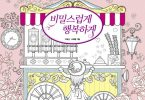 secretlyandhappilycoloringbook 145x100 - Secretly and Happily Coloring Book Review