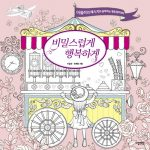 secretlyandhappilycoloringbook 150x150 - Squidoodle's Adventures in Colouring & Doodling