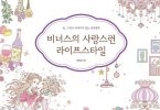 lifestyle of lovely venus coloring book 145x100 - Lifestyle of Lovely Venus Coloring Book Review