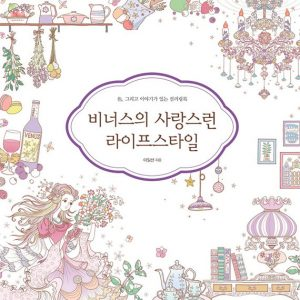 Lifestyle of Lovely Venus Coloring Book Review
