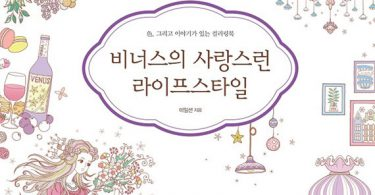 lifestyle of lovely venus coloring book 375x195 - Lifestyle of Lovely Venus Coloring Book Review