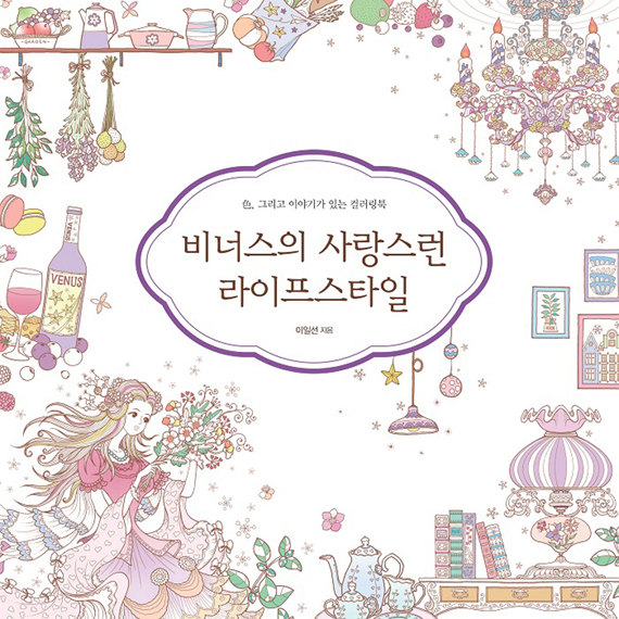 Lifestyle of Lovely Venus Coloring Book