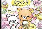 inko kotoriyama  145x100 - Rilakkuma  Coloring Book  Review