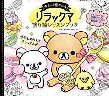 inko kotoriyama  220x195 - Rilakkuma  Coloring Book  Review