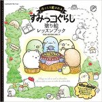 sumikko gurashi coloring book 150x150 - Disney Coloring and Lessons Book A Gift of Love Coloring Book Review