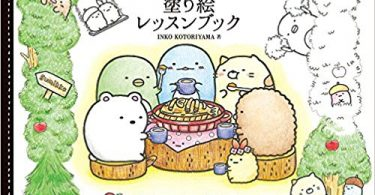 sumikko gurashi coloring book 375x195 - Sumikko Gurashi  Coloring Book Review