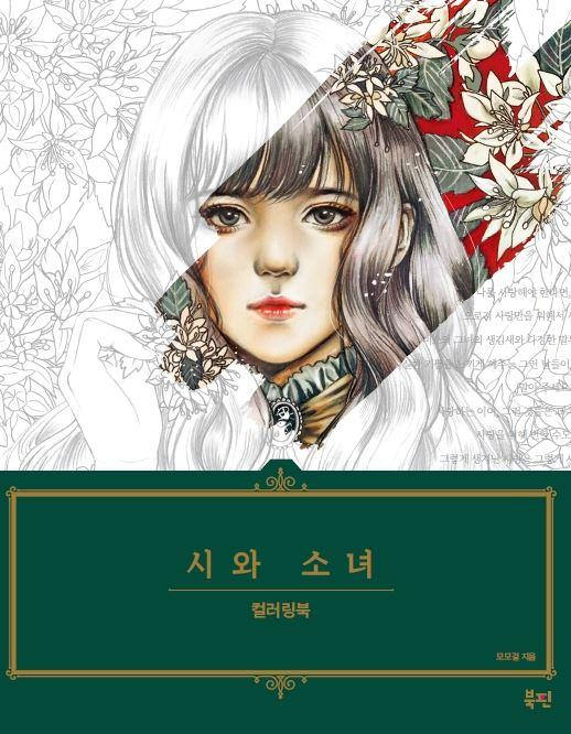 Beautiful Girls with Poem Coloring Book