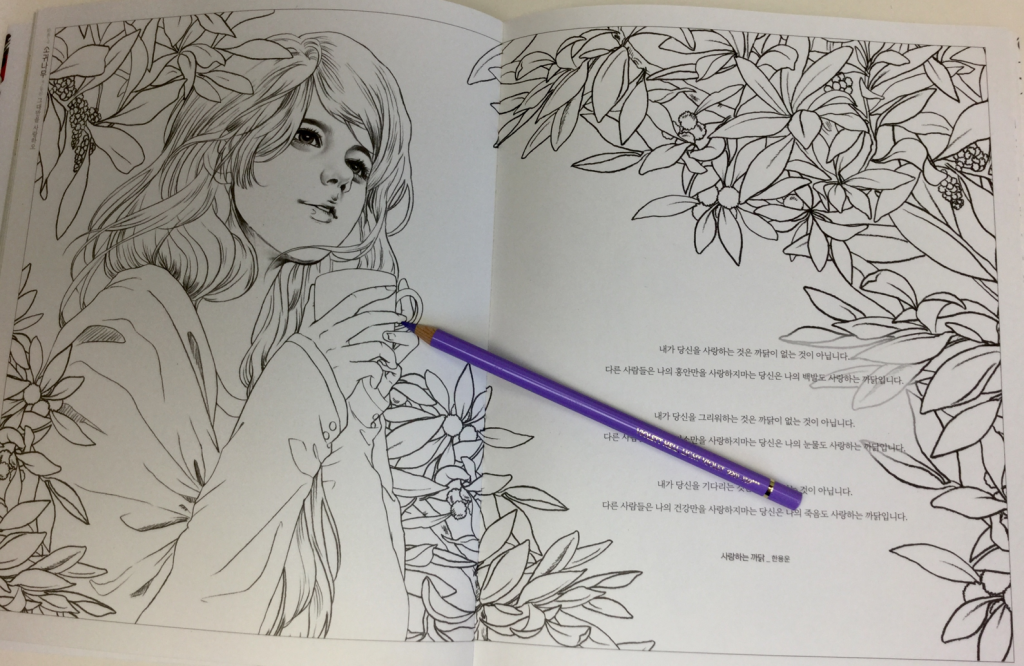 beautiful girl with poem  4694 1024x666 - Beautiful Girls With Poem Coloring Book Review