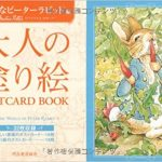 peter rabbit japanese postcard book 150x150 - Econeco - Animal Parade Magical Circus Coloring Book Review