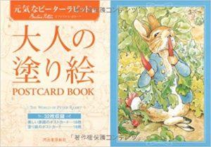 Peter Rabbit Coloring Postcards Review