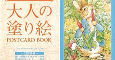 peter rabbit japanese postcard book 375x195 - Peter Rabbit Coloring Postcards Review