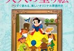 snowwhitejapanesecoloringbook 145x100 - Snow White  Kawade Shobo Coloring Book Review