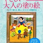 snowwhitejapanesecoloringbook 150x150 - Classic Novel Coloring Book Review