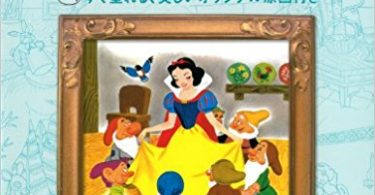 snowwhitejapanesecoloringbook 375x195 - Snow White  Kawade Shobo Coloring Book Review