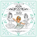 Korean Ballet Coloring Book Review