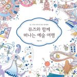 Art Trips With Muse Coloring Book 150x150 - Korean Ballet Coloring Book Review