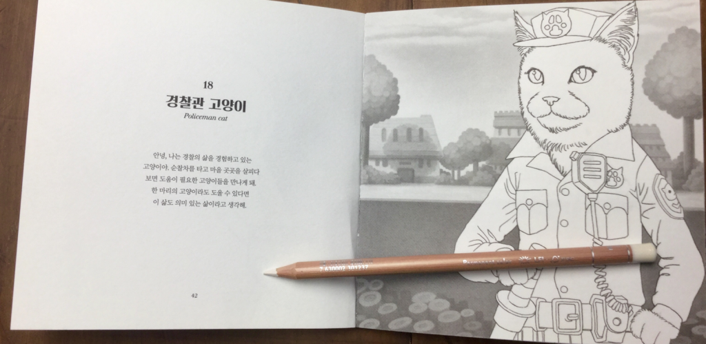 Cat dressed as a policeman from 100 Korean cats coloring book