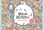 mollang hide and seek coloring book 145x100 - Mollang Hide and Seek Coloring Book Review