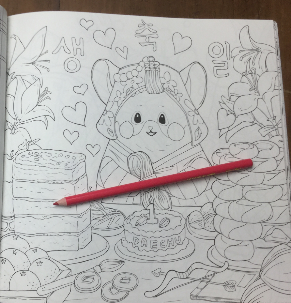 Daily Korean coloring book review 984x1024 - Daily Coloring Book Review