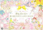 miki takei postcard book 145x100 - Dream Color 12 Months of Postcards Review