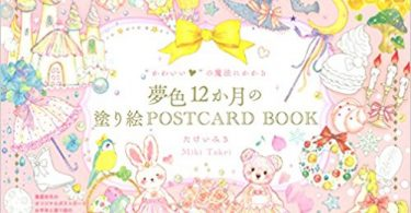 miki takei postcard book 375x195 - Dream Color 12 Months of Postcards Review