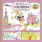 World Travel Disney Painting  Coloring Book Review
