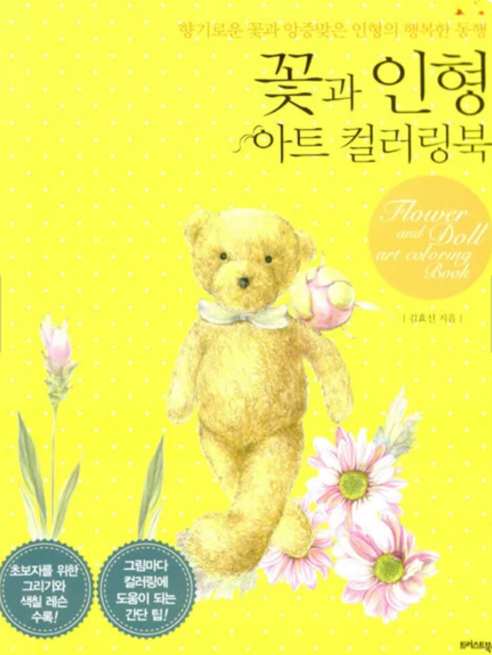 Flower and Doll Art Coloring Book