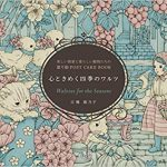 waltzes for the seasons kanoko egusa 150x150 - Colors Make You Happy Vol 1 - Coloring Book Review
