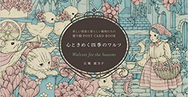 waltzes for the seasons kanoko egusa 375x195 - Waltzes for the Seasons  Coloring Postcards Review