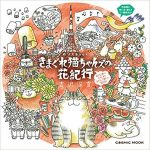 kimagure cat 150x150 - The Official Trolls Coloring Book
