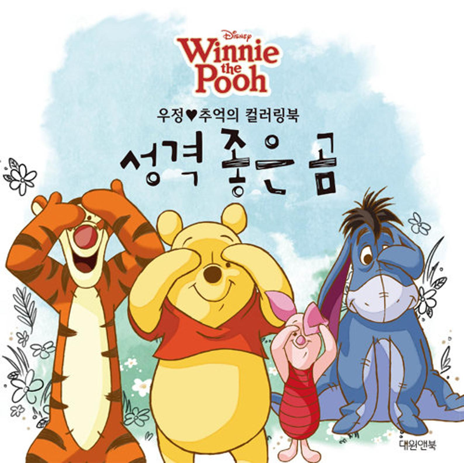 Disney Winnie The Pooh Coloring Book | Coloring Queen