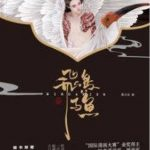 Bird and Fish Chinese coloring book and art book