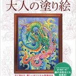 God Beast and Good Luck Hen- Japanese Coloring Book cover