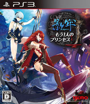 Deception IV: The Nightmare Princess para PS3