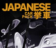 Project CARS - Japanese Car Pack System Requirements