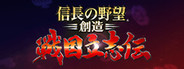 NOBUNAGA'S AMBITION: Sphere of Influence - Ascension System Requirements