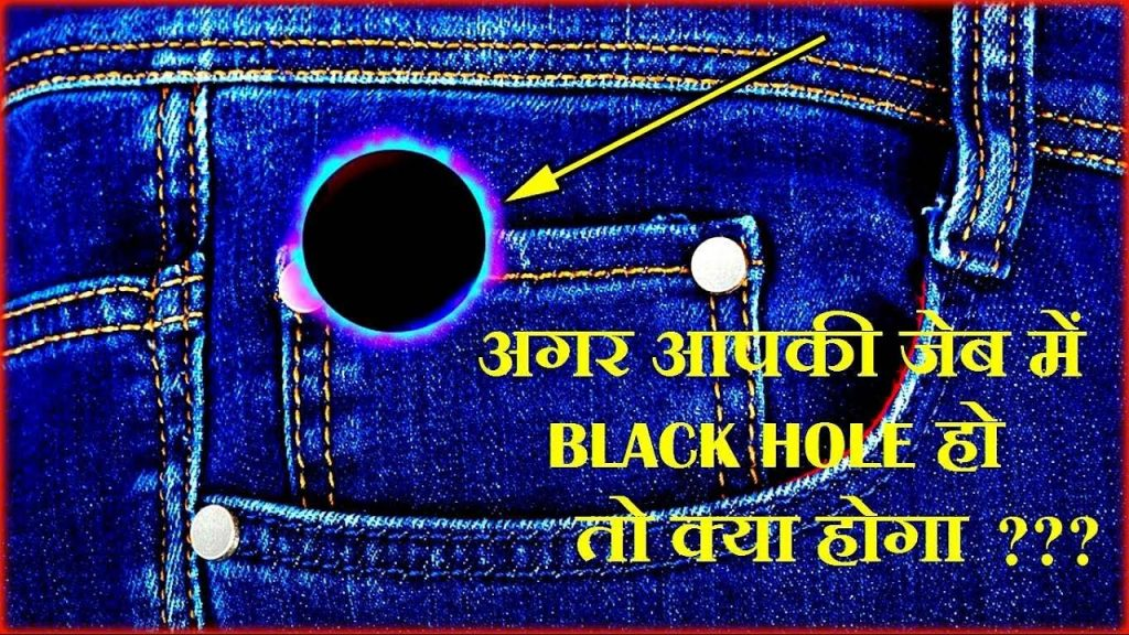 AJAB GAJAB TECH # 28 | WHAT HAPPENS IF THERE IS A BLACK HOLE IN YOUR POCKET | ANKYTECHBC
